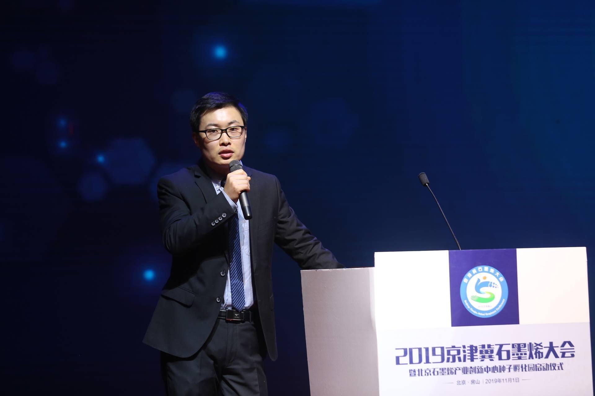 丰域烯碳产业集团应邀参加2019京津冀石墨烯大会会议